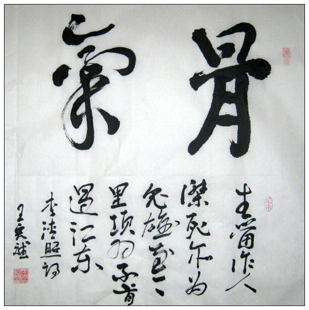 王宏斌书法作品