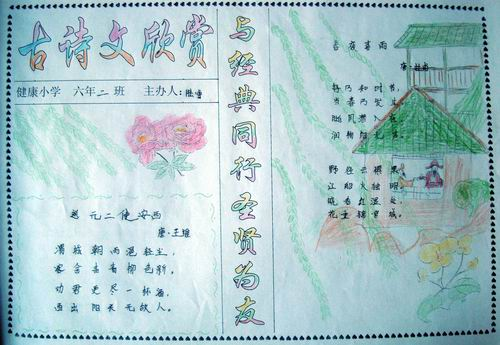 小学生古诗手抄报 小学生的古诗手抄报里应该写入哪些文字 小学生6