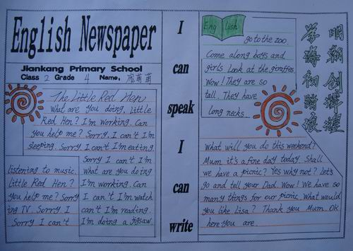 5年级上册英语手抄报图片