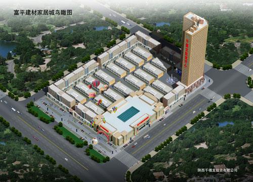 富平千禧龙国际建材家居城是由浙江投资商陕西千禧龙