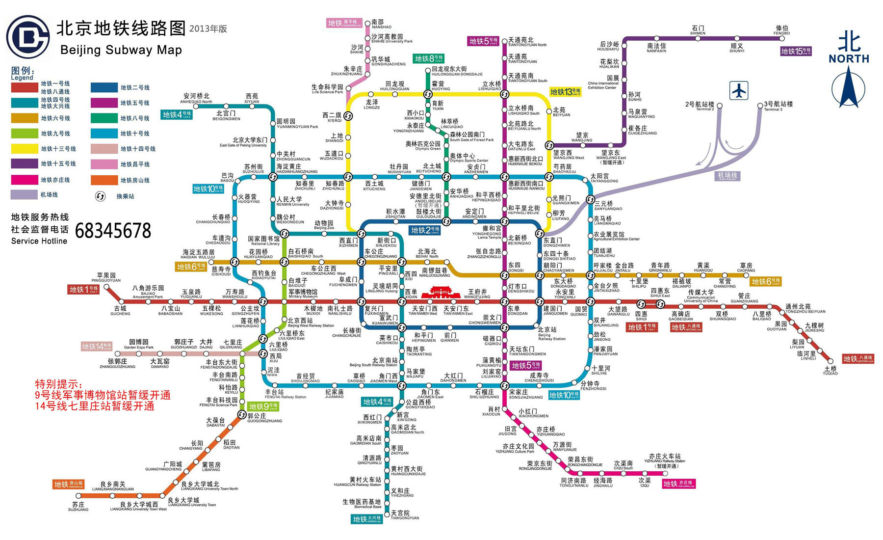 2012年初北京地铁线路图 (1800x1100)-q94 2014年北京地铁线路图片