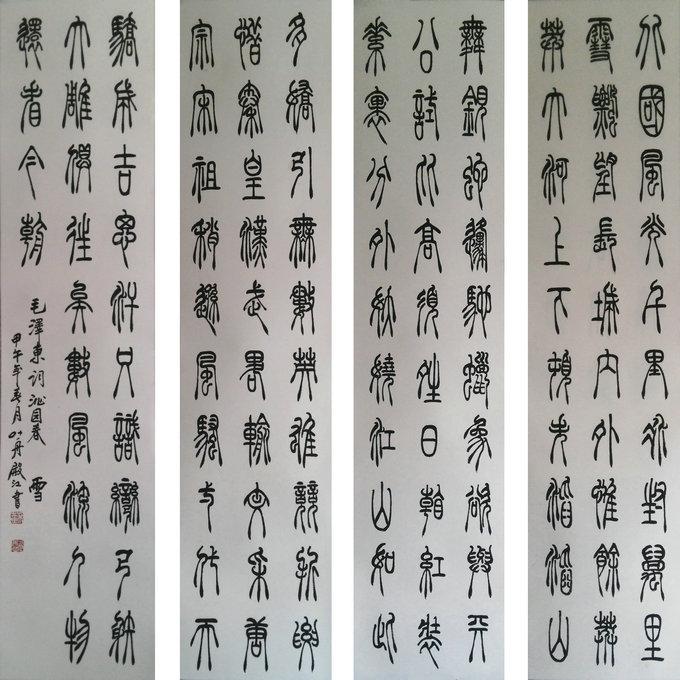 1、《沁园春 雪》篆书四条屏  34cmX136cmX4-定西书画传播网