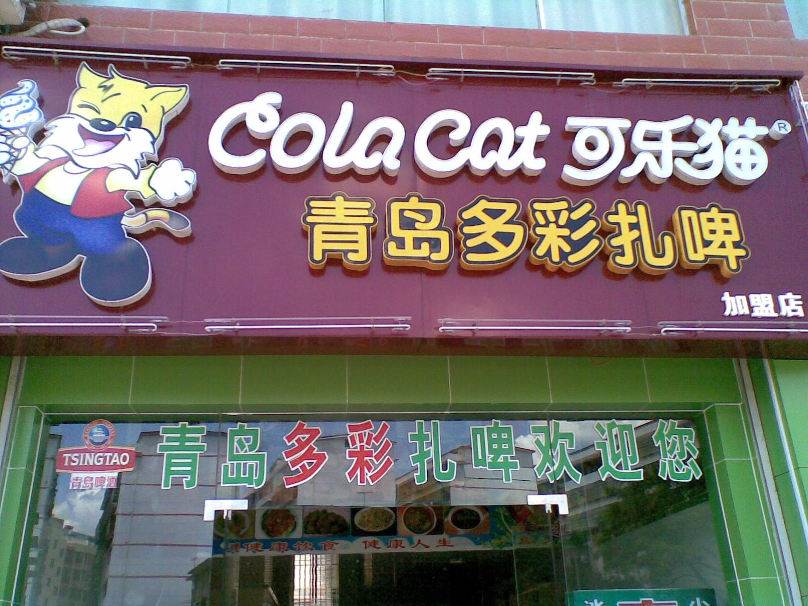 可乐猫青岛扎啤城
