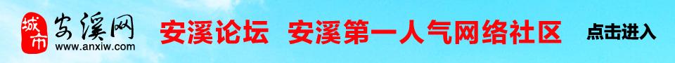 安溪人氣網絡社區-安溪網論壇