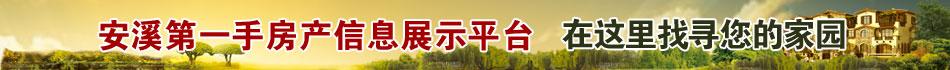 安溪手房产信息展示平台