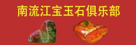 南流江宝玉石,南流江,宝玉石,北海,广西北海,北海珍珠
