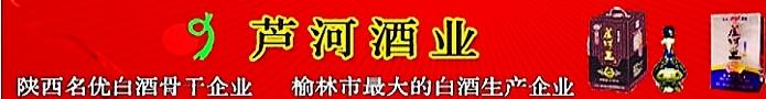 靖边芦河酒厂