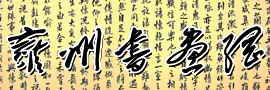 雍州书画网