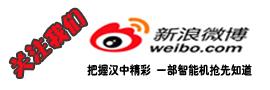 欢迎您关注我们 汉中城市在线 新浪官方微博 http://www.weibo.com/hanzhong123
