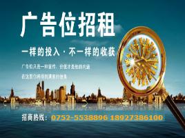 惠阳大亚湾在线 广告服务部
