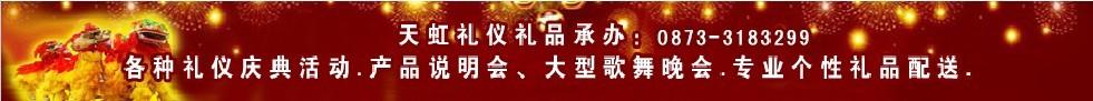 天虹礼仪新年广告