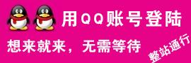 本站与腾讯QQ合作可以直接用QQ登录