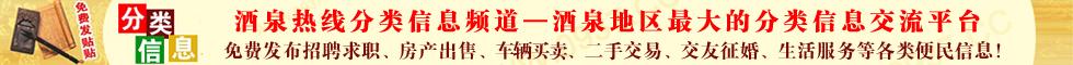 酒泉热线网站分类信息频道