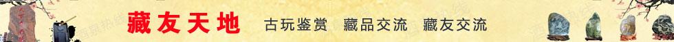 千赢国际|最新官网藏友天地