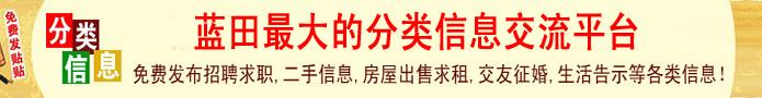 蓝田最大的百姓信息平台