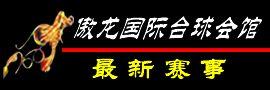 吕梁傲龙国际台球会馆最新赛事报道