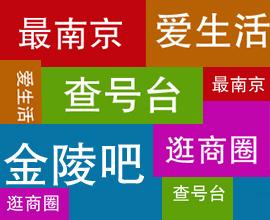 微南京 最生活手机客户端