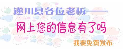 进驻遂川黄页,网民迅速找到您!