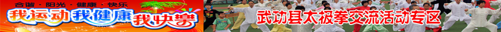 武功县太极拳协会论坛交流平台!