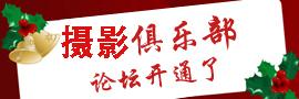 武功县摄影家协会摄影俱乐部论坛开通!