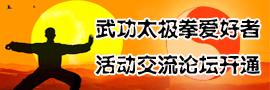 武功县太极拳爱好者交流论坛平台开通!