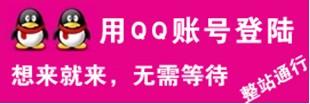 用QQ账号登陆
