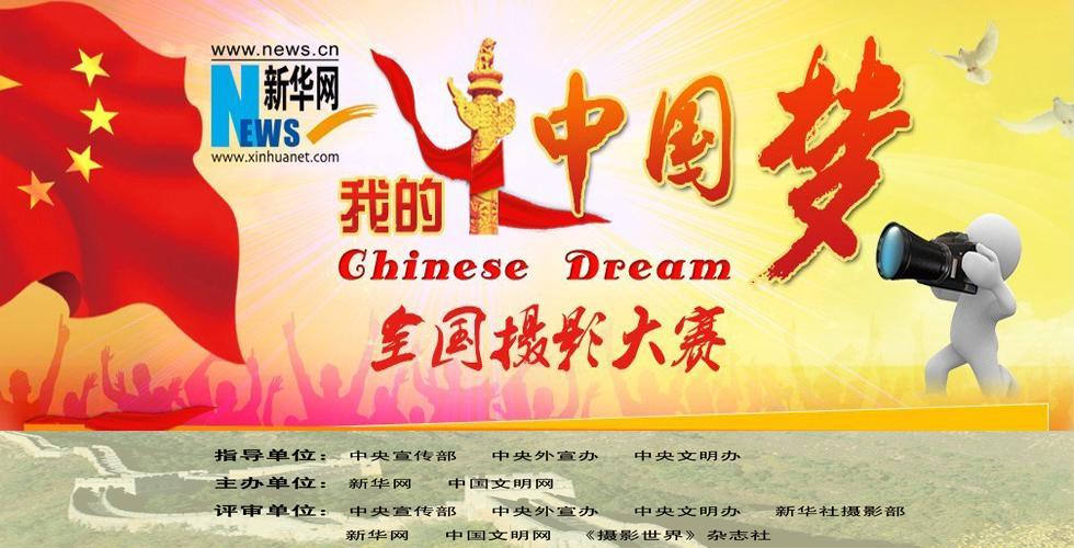 """2013年""""我的中国梦""""全国摄影大赛开始启动"""