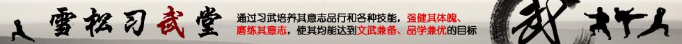 澳门大小点网址雪松习武堂常年招收武术学员