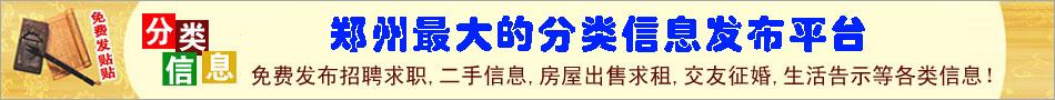 郑州网络  郑州的分类信息平台