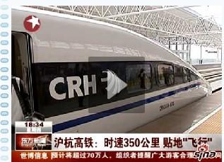 沪杭高铁10月26日通车最高票价131元