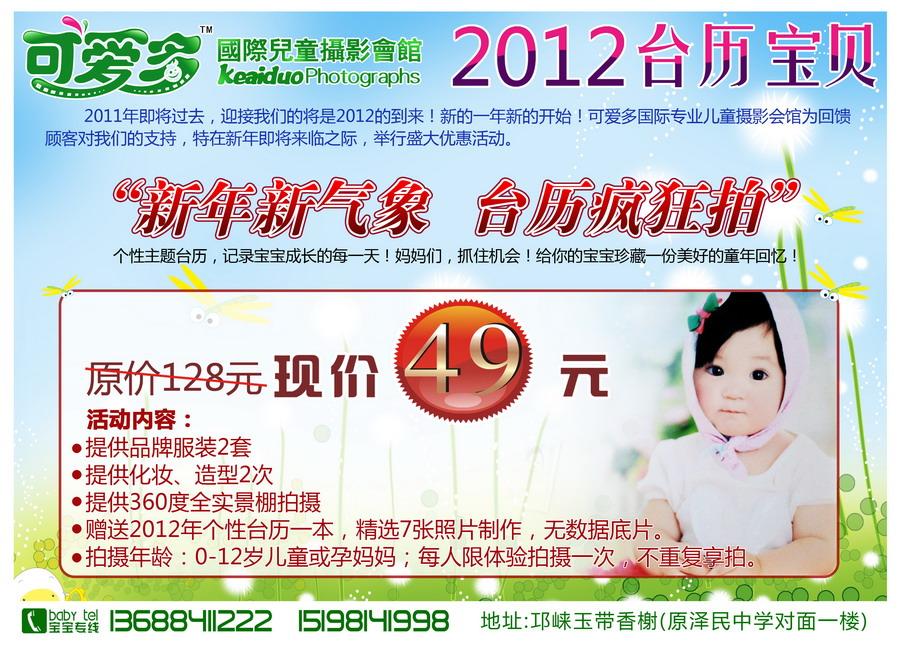 邛崃商家dm电子版可爱多儿童摄影邛崃店2011年11月