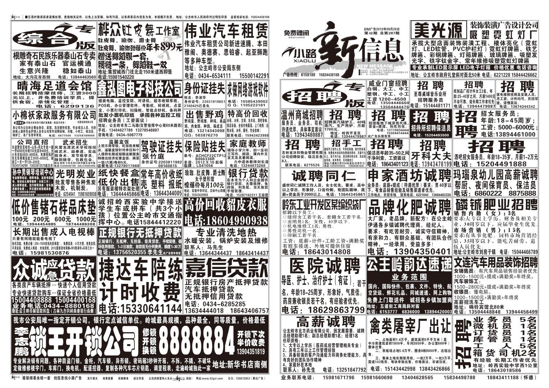 黑白报纸3