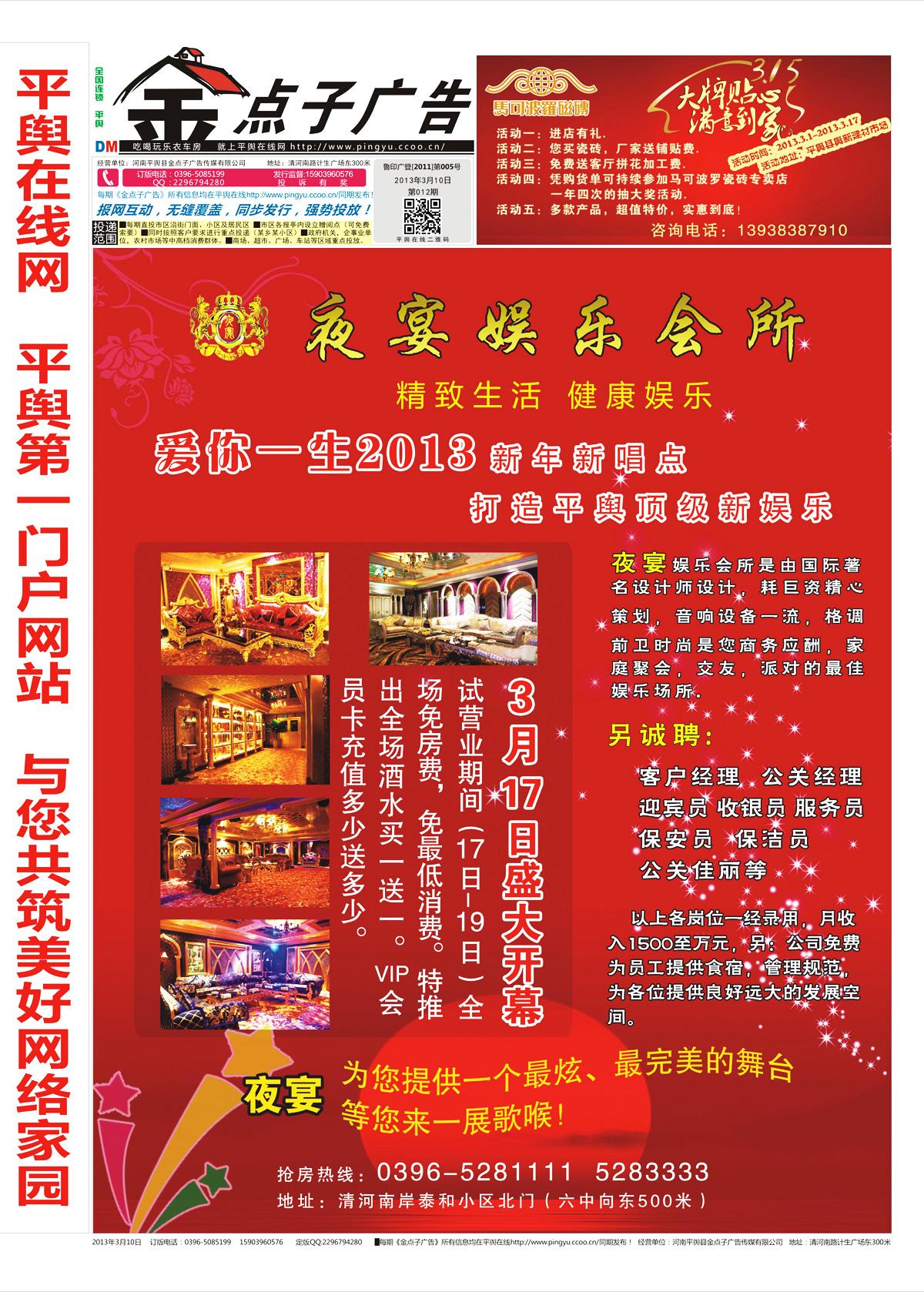 平舆金点子广告传媒第12期第一版 夜宴娱乐会所