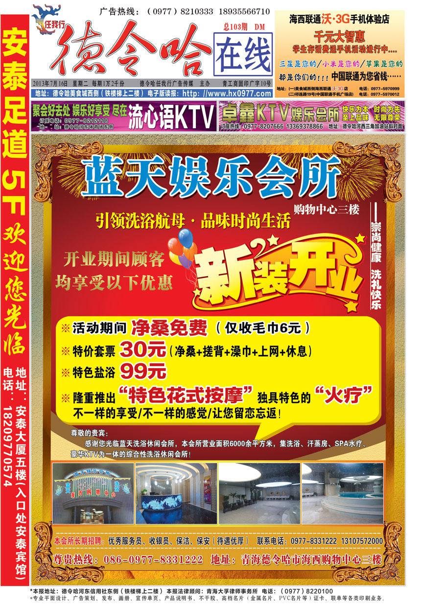 德令哈在线报 第103期 第一版 蓝天娱乐会所