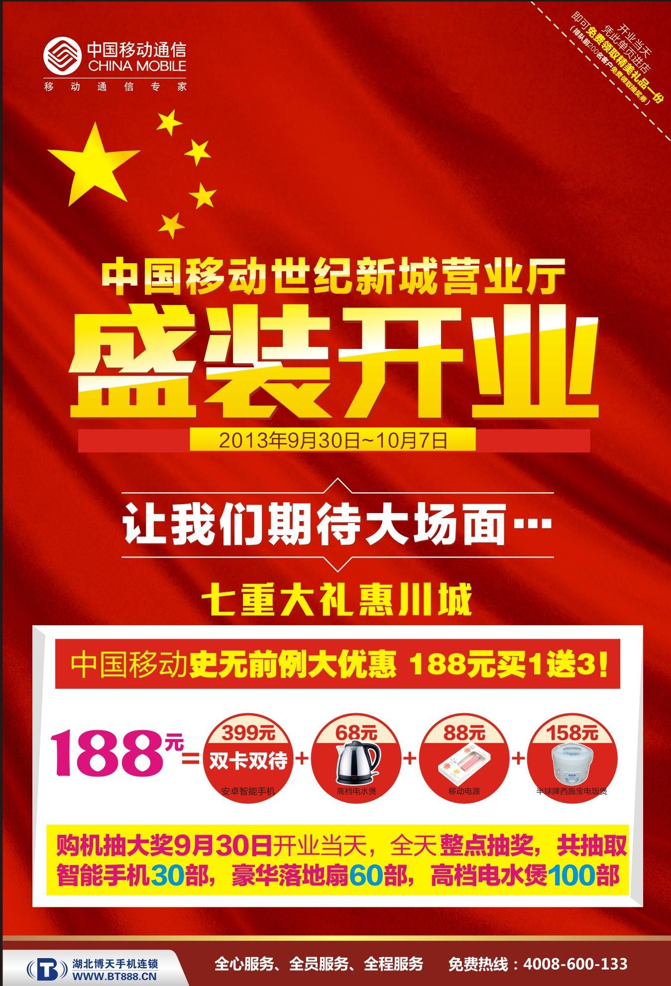 商家宣传单广告移动开业迎国庆 七重大礼惠川城