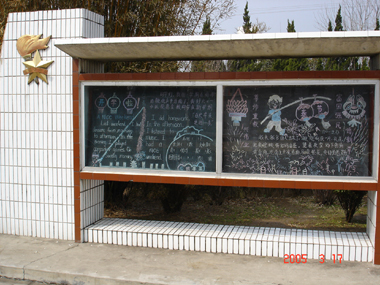 小学教室橱窗设计图