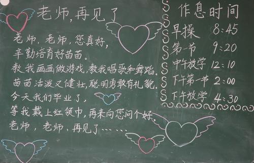 老师再见了 谢谢关爱了