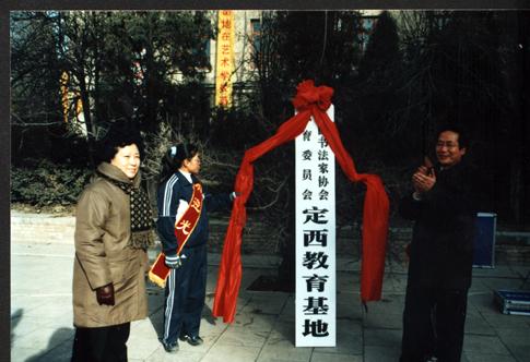北京市图书馆出版社副社长赵海明先生来基地进行艺术交流时与刘宁图片