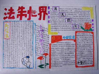 麻江职中开展法制手抄报评比活动;; 法制主题黑板报和校园之声