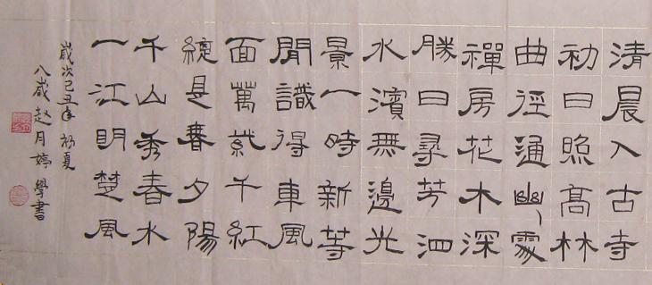 学生作品 赵月婷 女 8岁