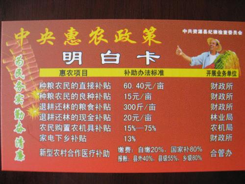 惠农政策分几大类;2015年中央1号文件围绕促进农民增收,加大惠农政策图片