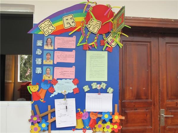 初中班务栏布置图片; 班级动态--资源县机关幼儿园;