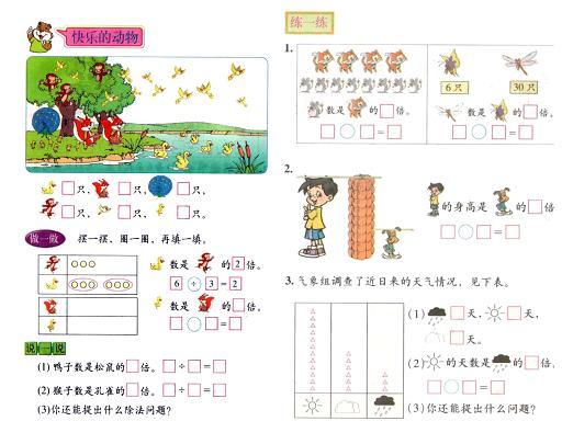 """北师大版小学数学二年级(上册)第四单元第46—47页""""快乐的动物""""."""