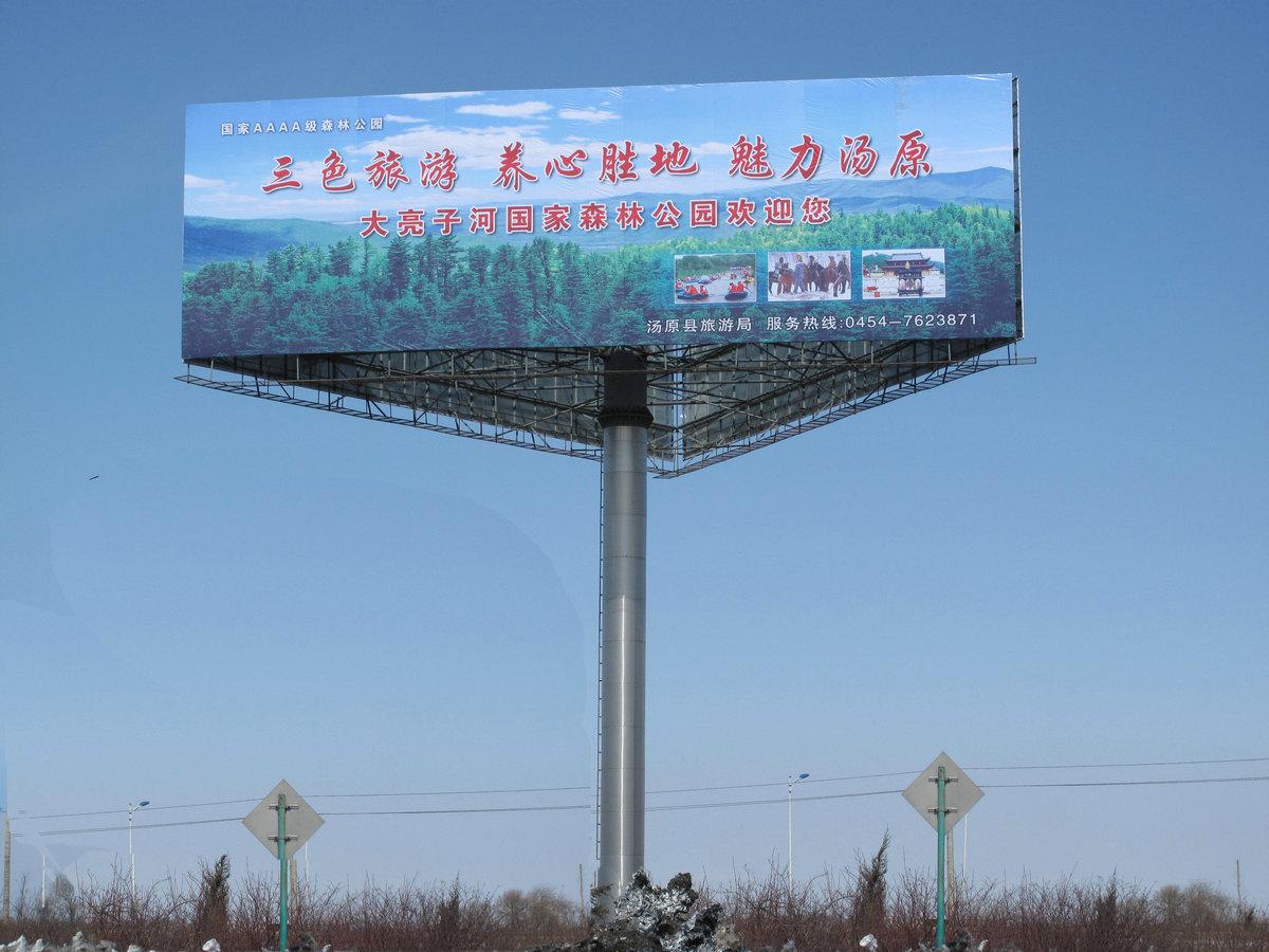 旅游局于3月中旬完成了佳木斯飞机场和鹤大高速公路