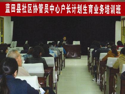 蓝田县人口和计划生育局