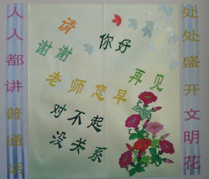 让班级的墙壁会说话,形成了布局合理,美观大方,书香氛围浓厚的文化