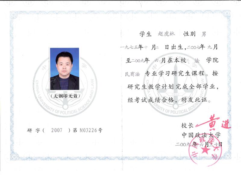 学历或学位证书复印件