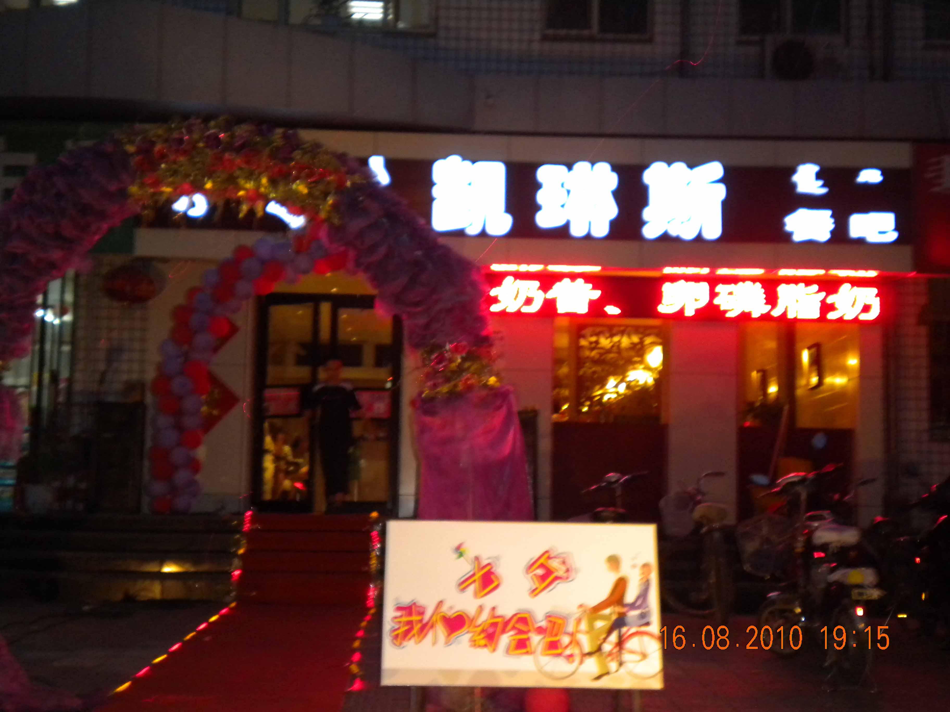 2010年8月16日策划凯琳斯七夕情人节主题活动