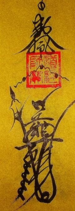 道教四大护法元帅(附元帅诸符) - 慧眼居士 - 王薛宾的易经、佛学博客