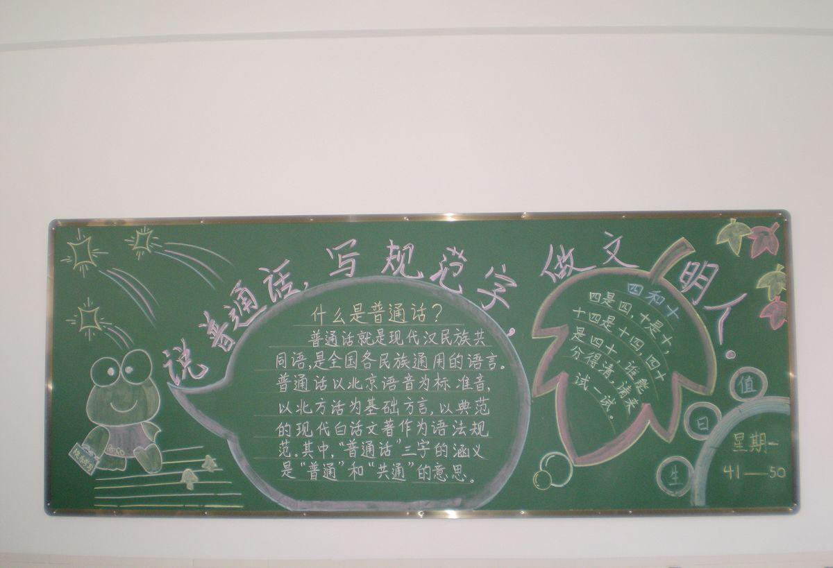推广普通话宣传周活动
